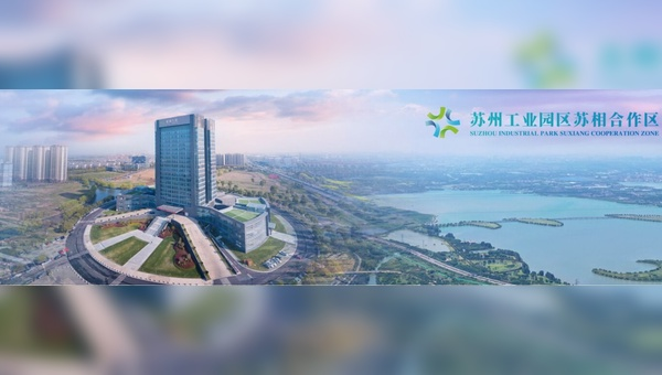 Suxiang Cooperation Zone